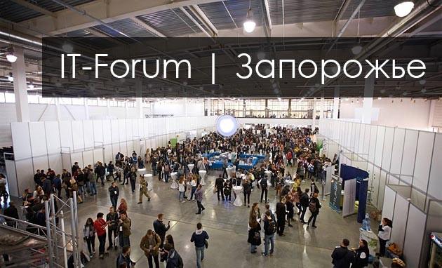 IT-Forum Запорожье