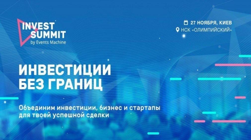 Участие в международном киевском Invest Summit 2018