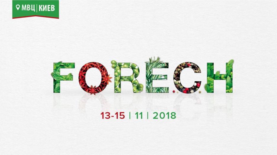 Glaz Systems на выставке Forech 2018