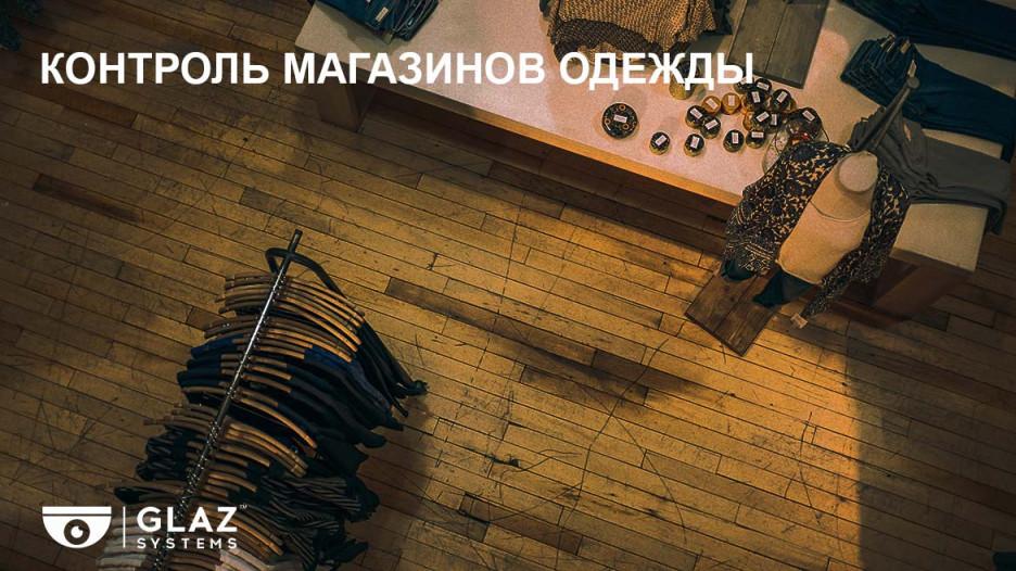 Контроль магазинів одягу