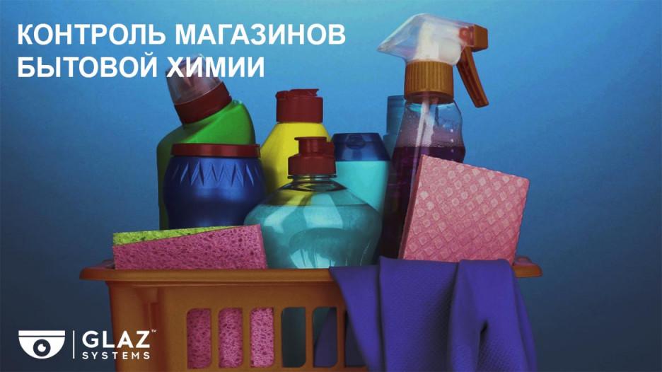 Контроль магазинів побутової хімії