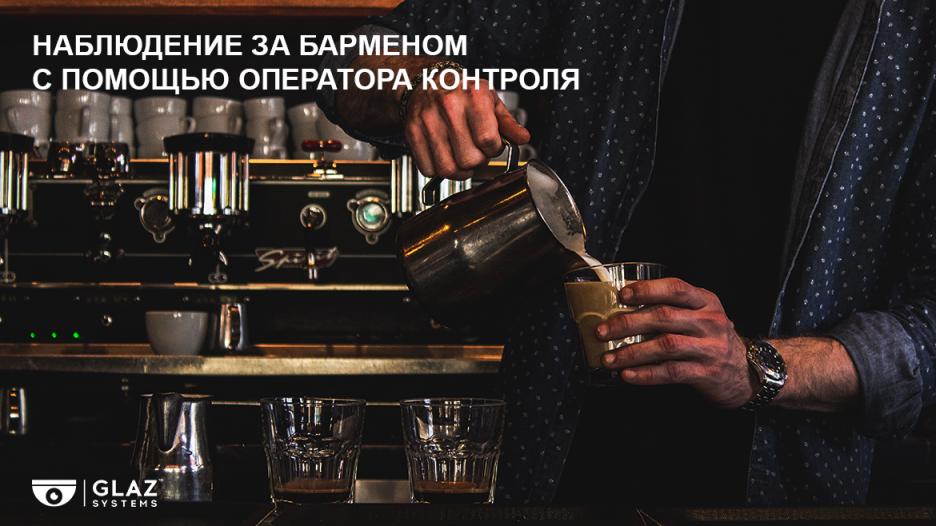 Спостереження за барменом за допомогою оператора контролю