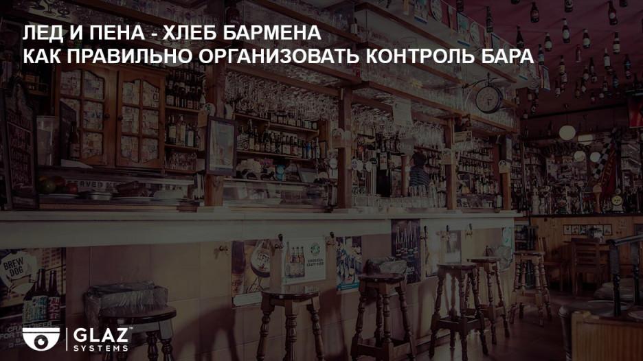 Піна та лід – бармена хліб. Як правильно організувати контроль бару